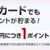 楽天ETCカードは2枚目発行は出来るの?楽天ポイントはお得なので、2枚、3枚と持ちたい!