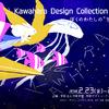 """◆Kawahara Design Collection 2018~ぼくのわたしの""""366日目""""~"""