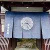 滋賀で雰囲気のある蕎麦屋さん日牟禮庵で天ざるをキメた