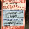 【閉店】マルシェ前橋店が突如閉店!(前橋・南町)