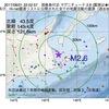 2017年08月01日 22時02分 国後島付近でM2.6の地震