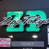 岡村靖幸 2017 SPRINGツアー『ROMANCE』 at Zepp TOKYO2日目に行ってきました! 感想