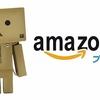 Amazonプライムデイで僕の妻が衝動買いしたもの「僕は聞いていない!」