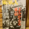 「東京人9月号」にご紹介いただきました。