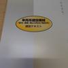 小松市月津町にあるコマツ教習所粟津センタで、車両系建設機械(整地・運搬・積込み用及び掘削用)技能講習を受講。