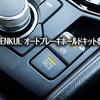 【CX-5】スイッチ操作から解放!DENKUL オートブレーキホールドキットを取り付け
