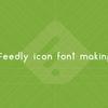 feedlyのアイコンフォントを作ってみたら想像以上に簡単で笑えた件