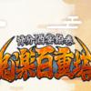 20180126 【レグルス関連】ネットサイン会の画像が来ました!【FGO】寒いしまじで温泉に行きたい!!