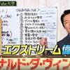 【中田敦彦のyoutube大学】紹介された本まとめ【芸術編】