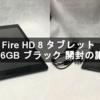 Fire HD 8 タブレット 16GB ブラック 開封の議