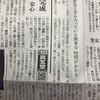 令和3年2月12日読売新聞
