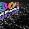 【46歳】80s Japanese City Pop、ですか?【困惑】