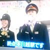 TBS「ジョブチューン」電車スペシャル