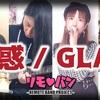 【新着動画】GLAYさんの「誘惑」リモバンメンバーでリモート演奏してみました♪