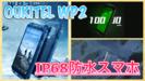 【OUKITEL WP2 スペック紹介】IP68の防水スマホ!10000mAhの大容量バッテリーを搭載したアウトドア向けAndroidが登場!