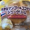 【イオン限定】山崎製パン 不二家 大きなマンゴー&ココナッツシュークリーム 食べてみました