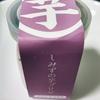 *高級芋菓子しみず* しみずの芋プリン 安納紅×桜島紫 400円(税抜) 【東京都中央区築地】