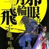 漫画【邪眼は月輪に飛ぶ】ネタバレ無料