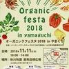 オーガニックフェスタ 2018 in やまぐち