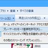 Windows PC(デスクトップPCとか)でファイルを選んで、別のWindows PC(タブレットとか)で動画を再生