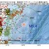 2017年10月12日 15時12分 福島県沖でM5.4の地震