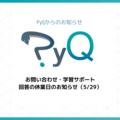 お問い合わせ・学習サポート回答の休業日のお知らせ(5/29)
