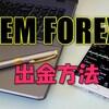 海外FX会社 GEM FOREX(ゲムフォレックス)出金方法