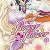 『flower*flower』