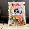 疲れると思ったら・・・手軽に栄養を取れる「お豆」をもっと食べたい!私はこれ