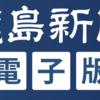徳島新聞電子版が3月1日からスタートするってよ。内容と料金をまとめてみた。