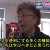 日本人は大丈夫か?電子マネー先進国「中国」の意識の高さ
