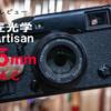 【機材レビュー】コスパ良すぎて涙目(T_T) 銘匠光学 TTArtisan 35mm F1.4 C【作例あり】