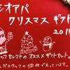 No.1166_シオアパクリスマスギフト-2017- その②