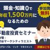 不動産投資セミナーに参加してお小遣いGET!
