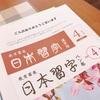 【ついに届いた!】アメリカで日本習字を習う