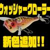 【ノリーズ×アカシブランド】ハンドメイド系ウッド羽根モノルアー「ウォッシャークローラー」に新色追加!