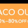 LOHACO(ロハコ)でお得に商品を購入できる情報を公開