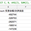GoogleSpreadsheetのQUERY関数を使って取引履歴を集計する
