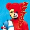 ヌイグルマー / 特撮 (2000 FLAC)