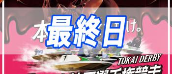 【最終日】G1第65回東海地区選手権競走【鉄板予想】得点率・順位を大公開!