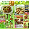情報 料理紹介 カンタンおすすめ麺味くらべ イトーヨーカドー 4月16日号
