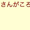 Javascriptで「だるまさんがころんだ」