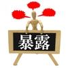 【TOKIOカケルでパパラビーズが浜辺美波さんの男の趣味を暴露してしまった!】浜辺美波さんが男性へのアピールとして使う言葉と男性の趣味が明かされてしまった、その時、城島茂さんの表情が曇った気がした!