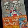 F全集『藤子・F・不二雄 まんがゼミナール/恐竜ゼミナール』