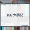 #7日間ブックカバーチャレンジ DAY3新史太閤記