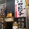 【今週のラーメン2321】 麺バカ息子 (東京・京急蒲田) バカつけめん