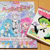 ハトプリのテレビ絵本とマジカルエミのコミックを購入!