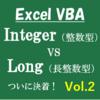 【ExcelVBA】Integer型 VS Long型、速いのはどっち?【Vol.2】(因縁の対決、遂に決着のとき)