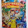 ポケモンシールホルダーセット 2016年冬! (2016年12月17日(土)発売)