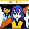 妹は最強―4コマ漫画「妹 参上」無心バイト!フランネル